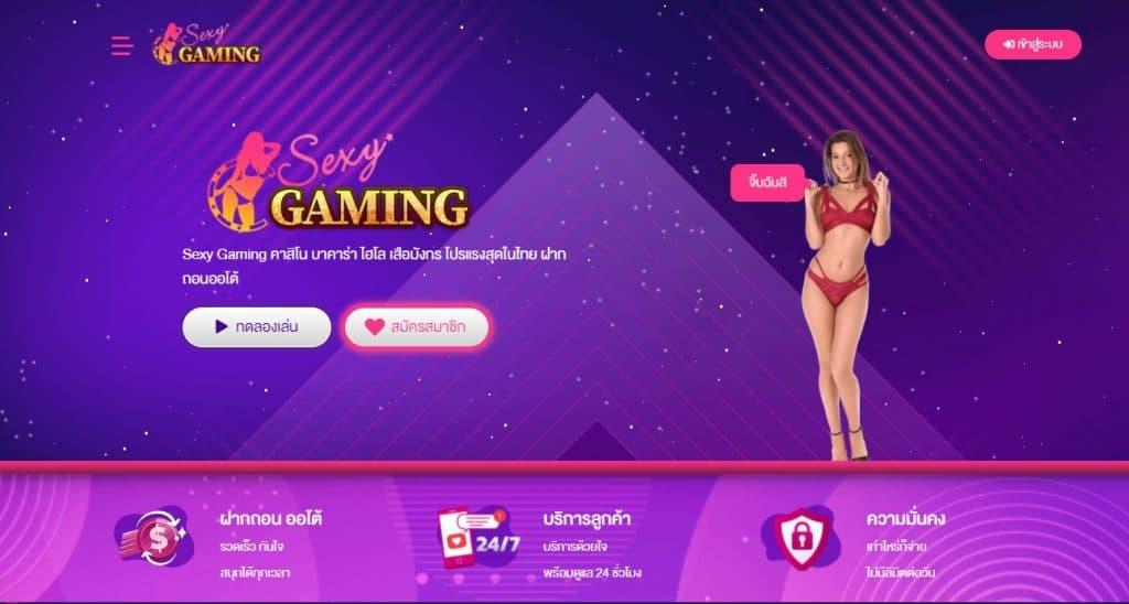 เว็บพนัน Sexy Gaming